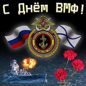 Открытка на День ВМФ с кораблём и красными гвоздиками