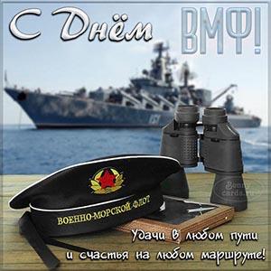 Доброе пожелание на День ВМФ с фуражкой и биноклем