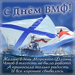 Картинка с военными кораблями и флагами на День ВМФ