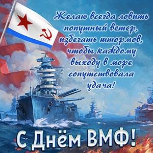 Открытка с кораблём на День военно-морского флота