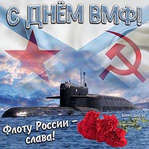 Открытка с подводной лодкой и гвоздиками на День ВМФ
