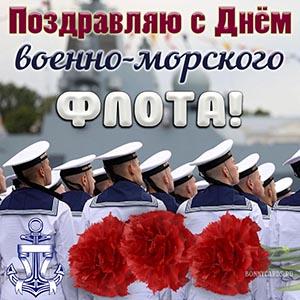 Картинка на День ВМФ с матросами и яркими гвоздиками