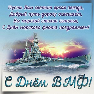 Открытка с кораблём и пожеланием в стихах на День ВМФ