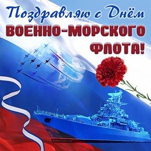 Поздравление на День военно-морского флота с гвоздикой