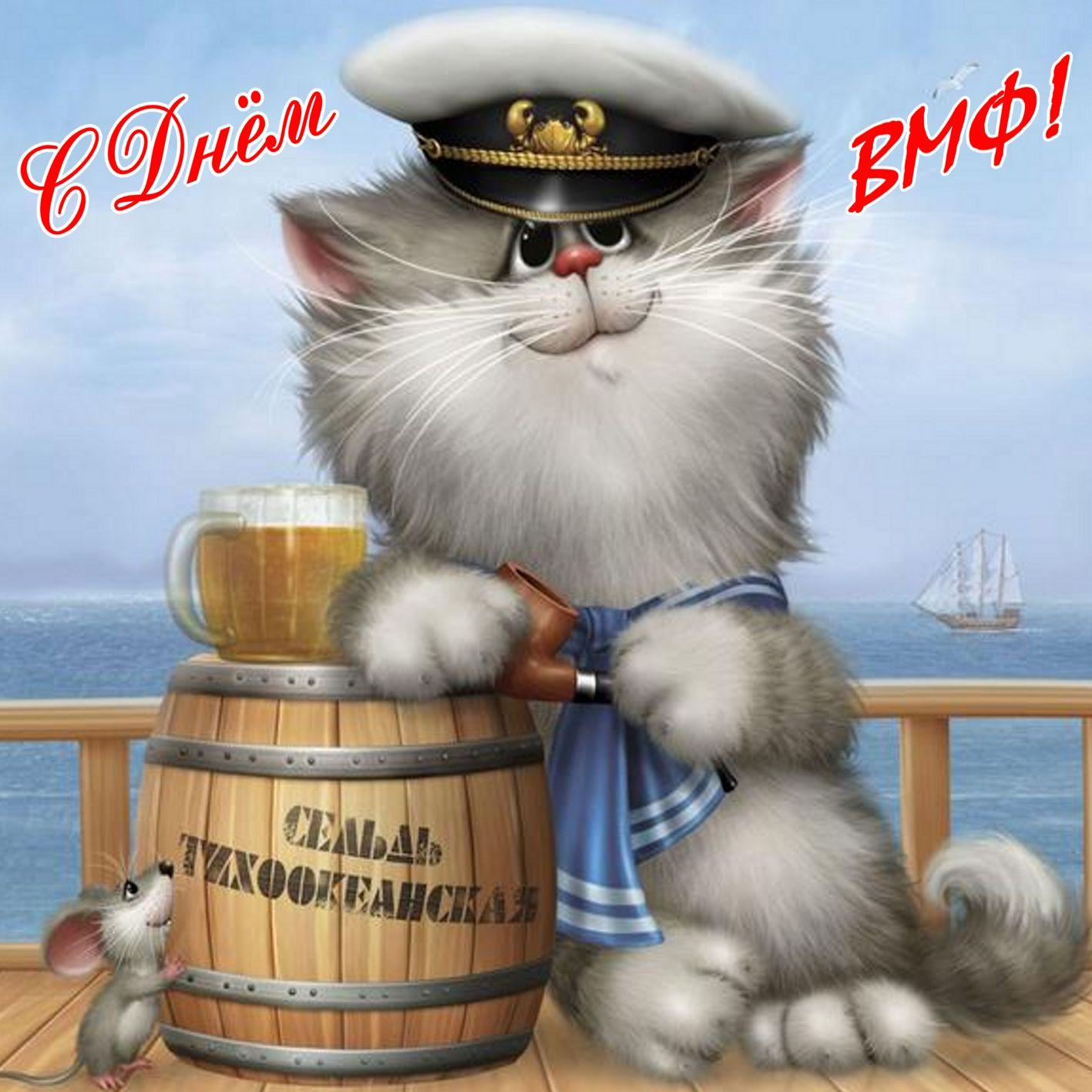 Открытка на День ВМФ - прикольный кот с трубкой у бочки