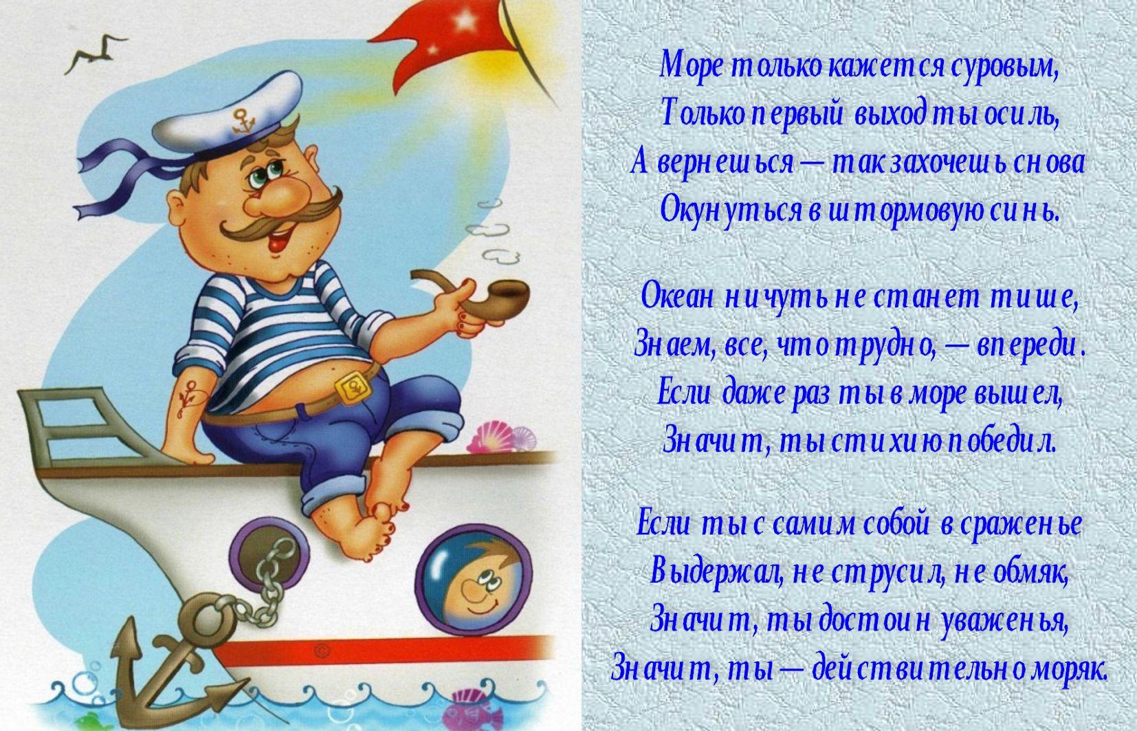 Открытка на День ВМФ - забавный моряк и стихотворение