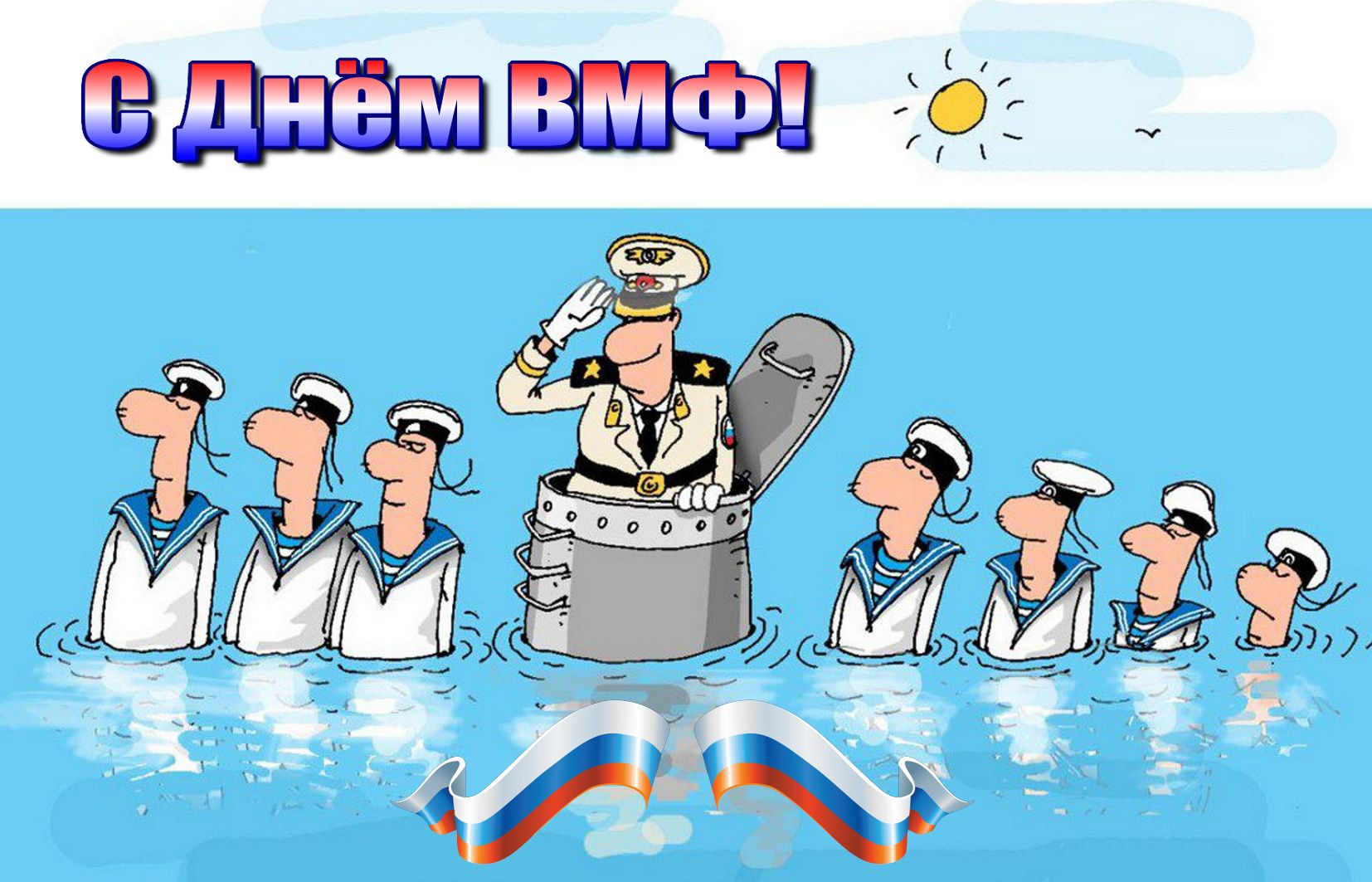 Мультяшная картинка с моряками на День ВМФ