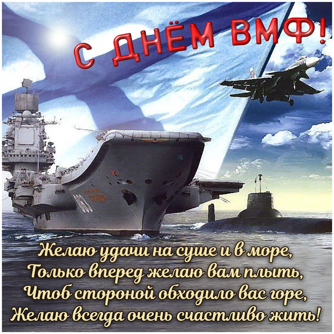 Картинки с вмф россии открытки