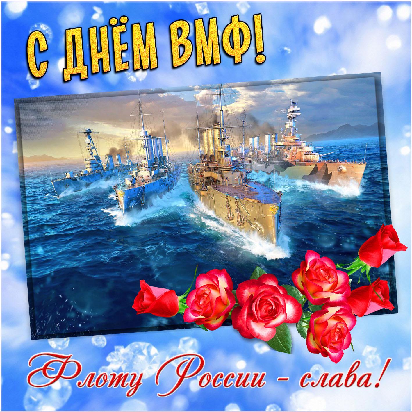Открытка - цветы на фоне кораблей в море к празднику ВМФ