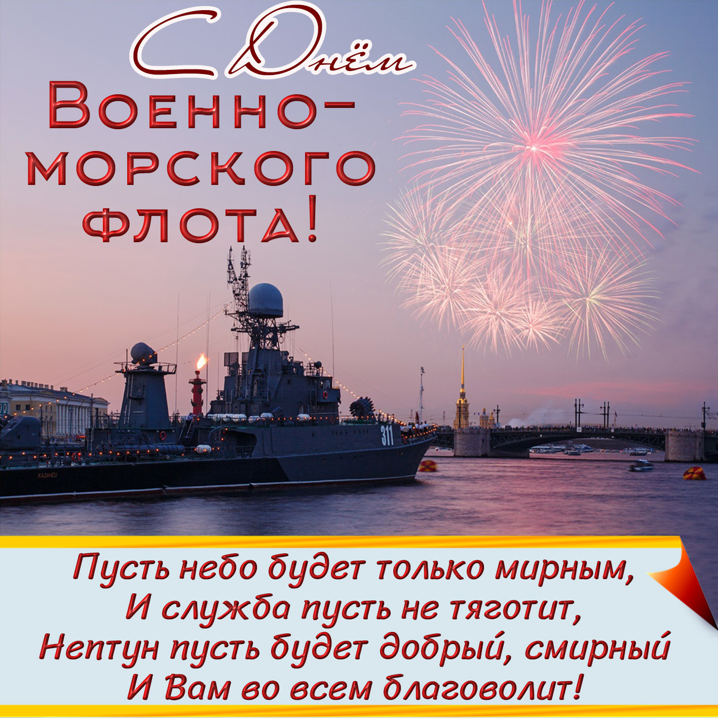 Картинки с днем вмф россии поздравления