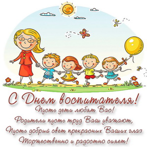 Пожелание на День воспитателя