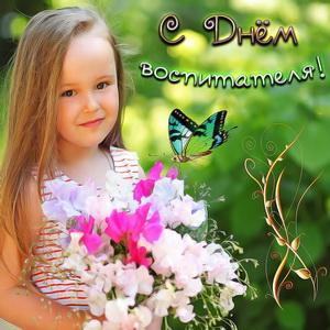 Девочка с букетом на красивом фоне