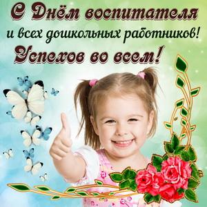 Девочка поздравляет с Днём всех дошкольных работников