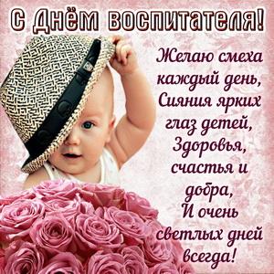 Открытка на День воспитателя с малышом в шляпе