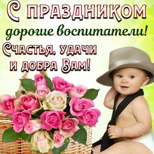Яркий букет роз и поздравление на День воспитателя