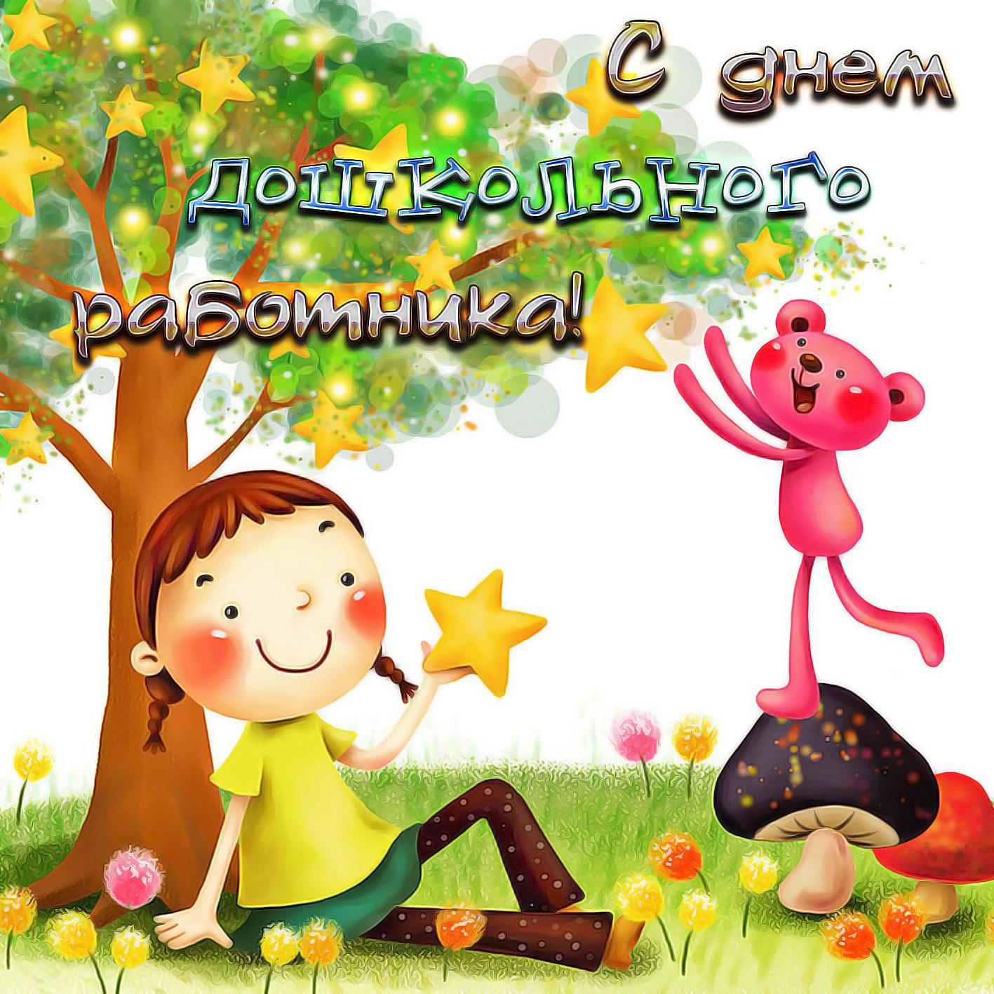 Открытка с девочкой под деревом на День дошкольного работника