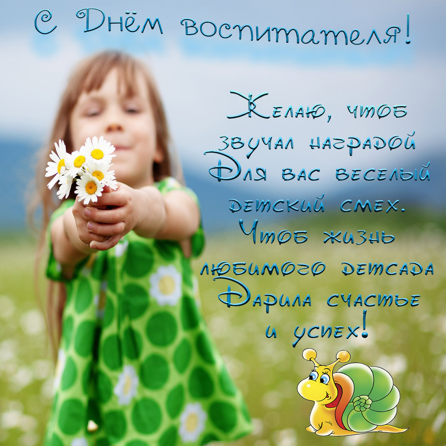 Открытка на День воспитателя - девочка с ромашками и пожеланием