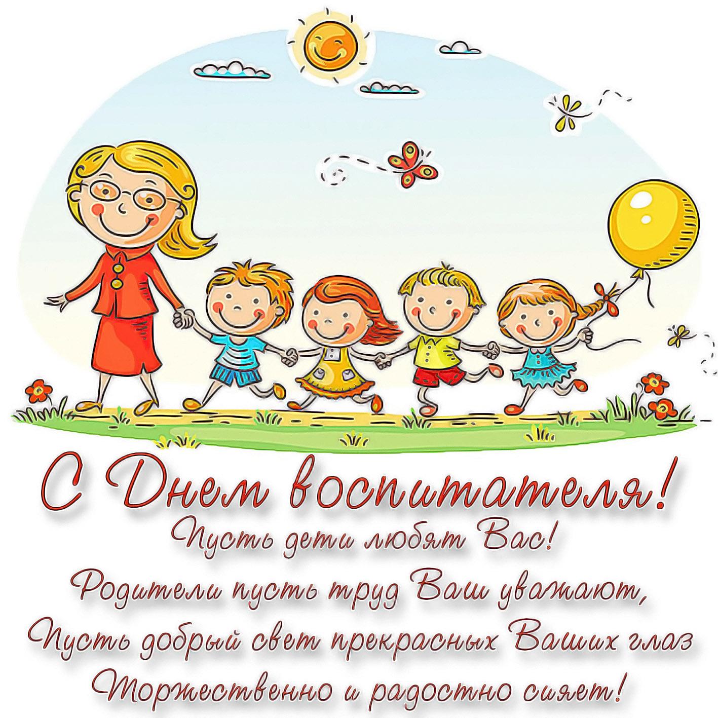 Открытка - пожелание на День воспитателя
