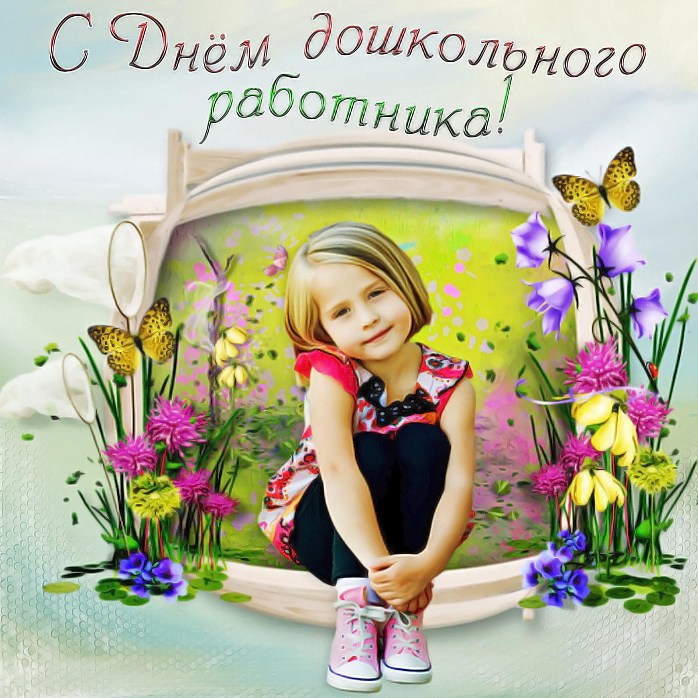 Открытка на День дошкольного работника - девочка на красивом фоне из цветов
