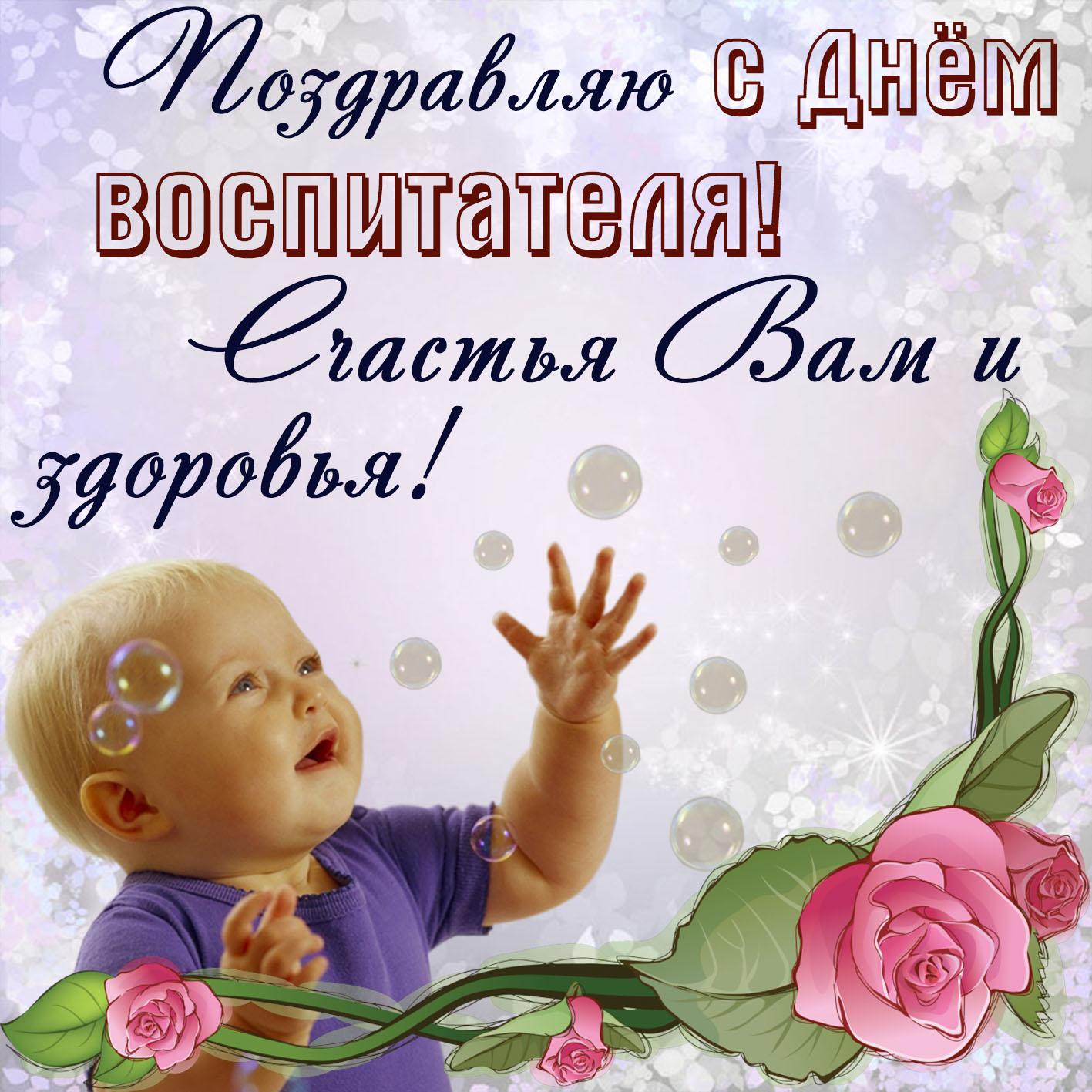 Открытка с весёлым малышом на День воспитателя