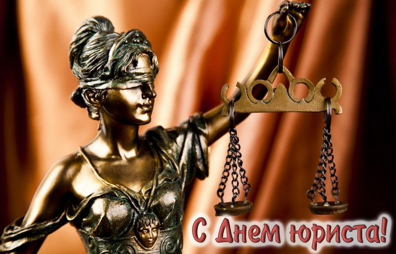 Открытка с Днем юриста - статуя богини правосудия с весами