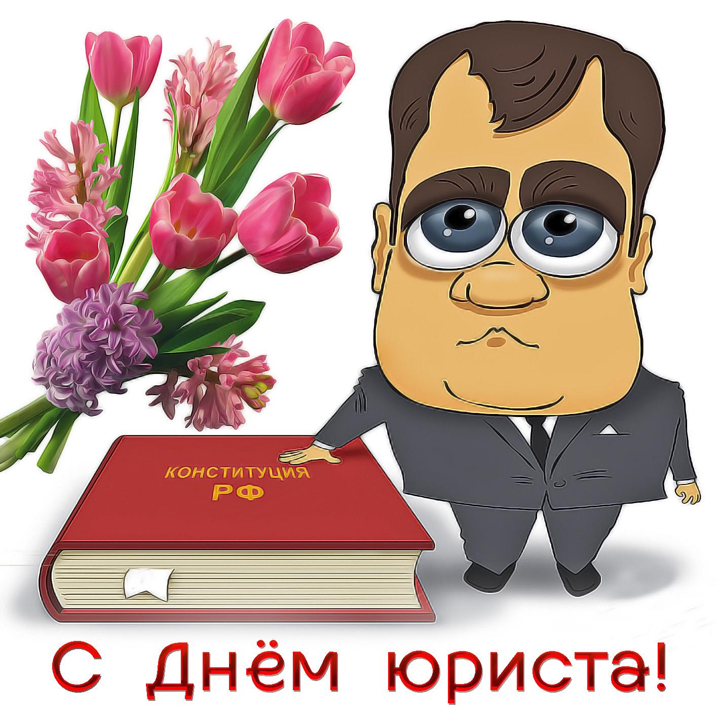 Забавная картинка с юристом и цветами на День юриста