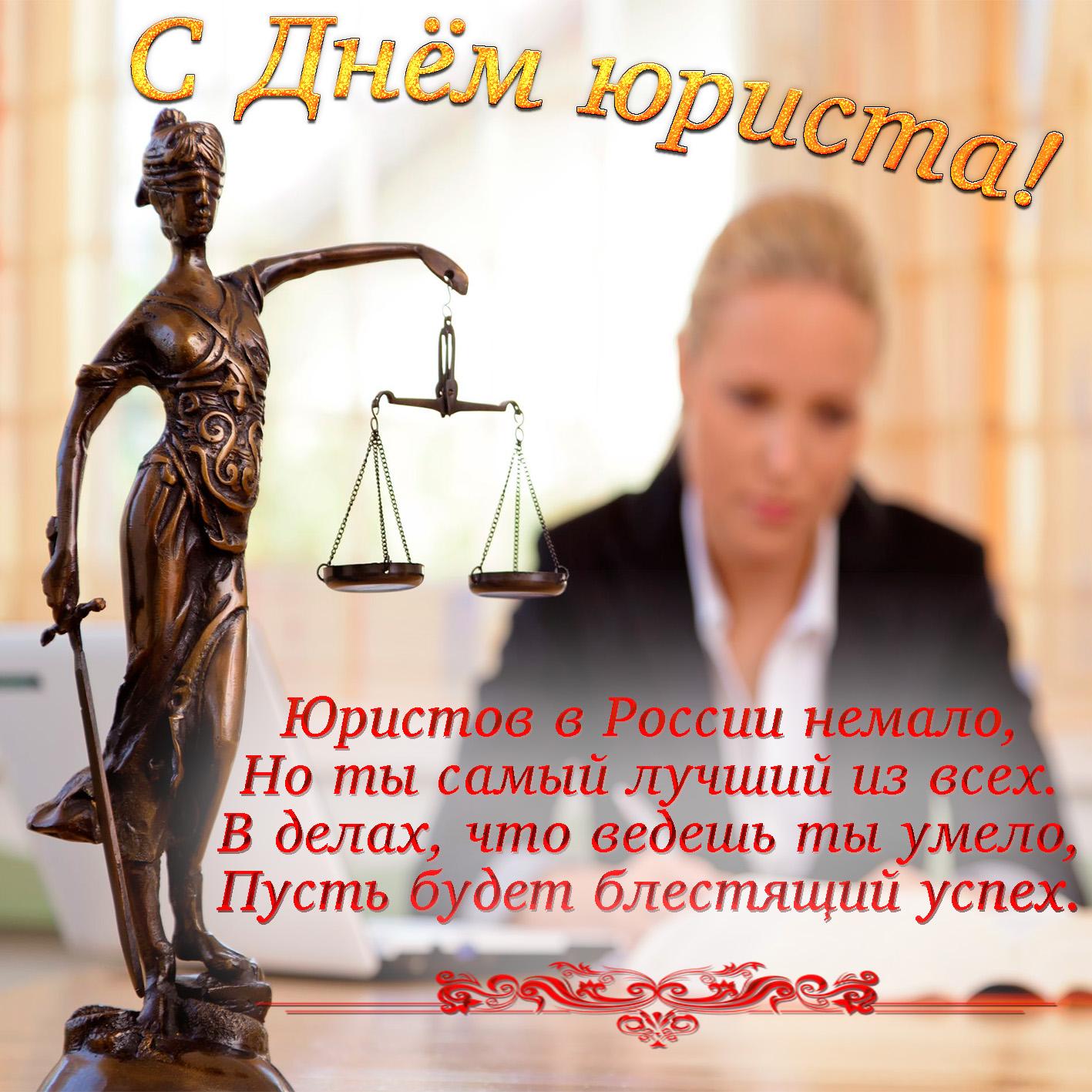 Открытка - красивое пожелание на День юриста