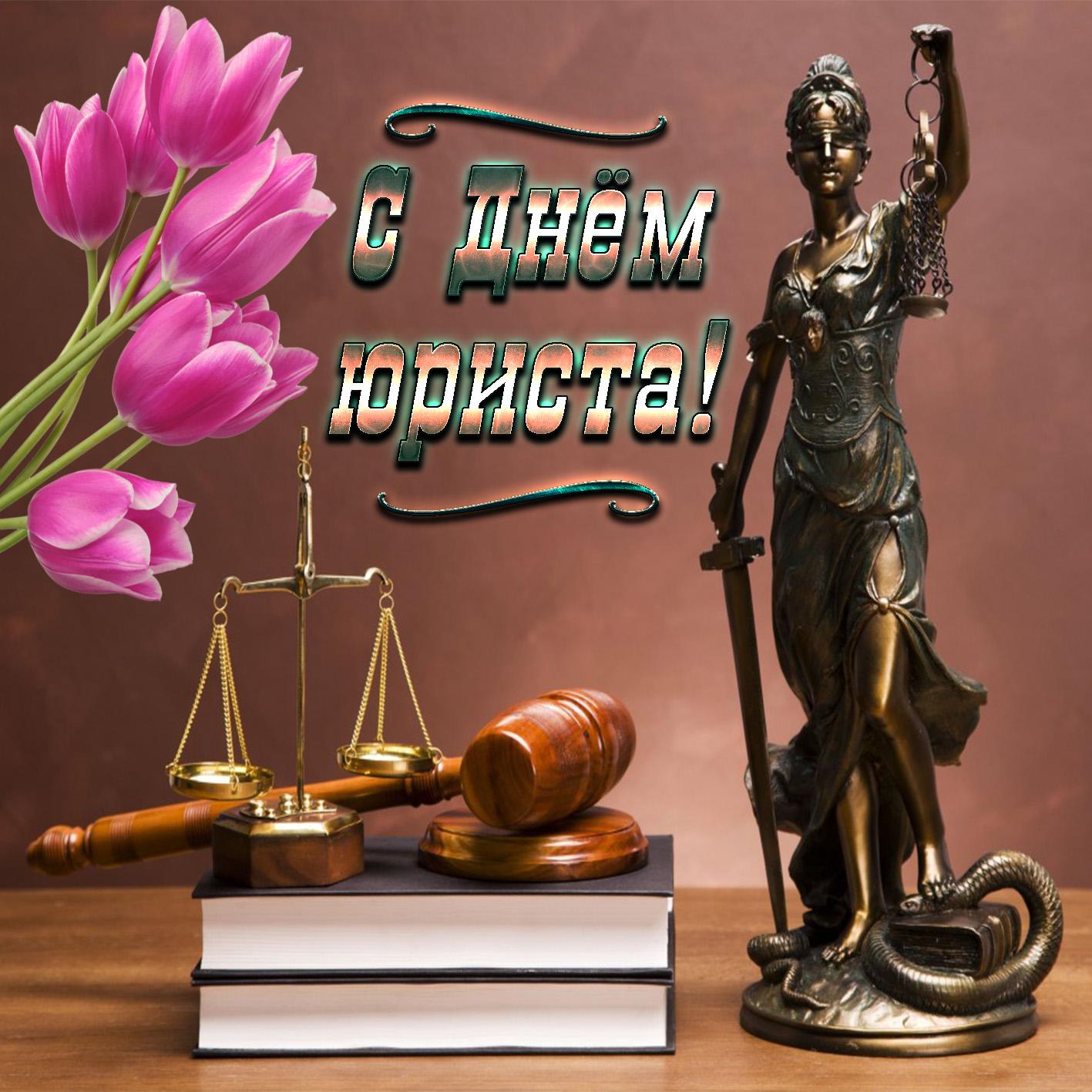 Картинка с Фемидой и тюльпанами на День юриста