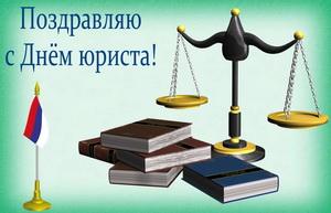 Открытка с атрибутами юриста