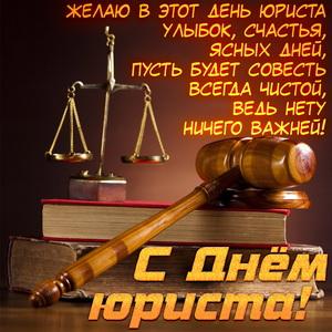 Открытка с поздравлением для юристов