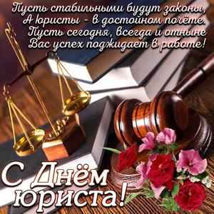 Открытка с пожеланием к Дню юриста