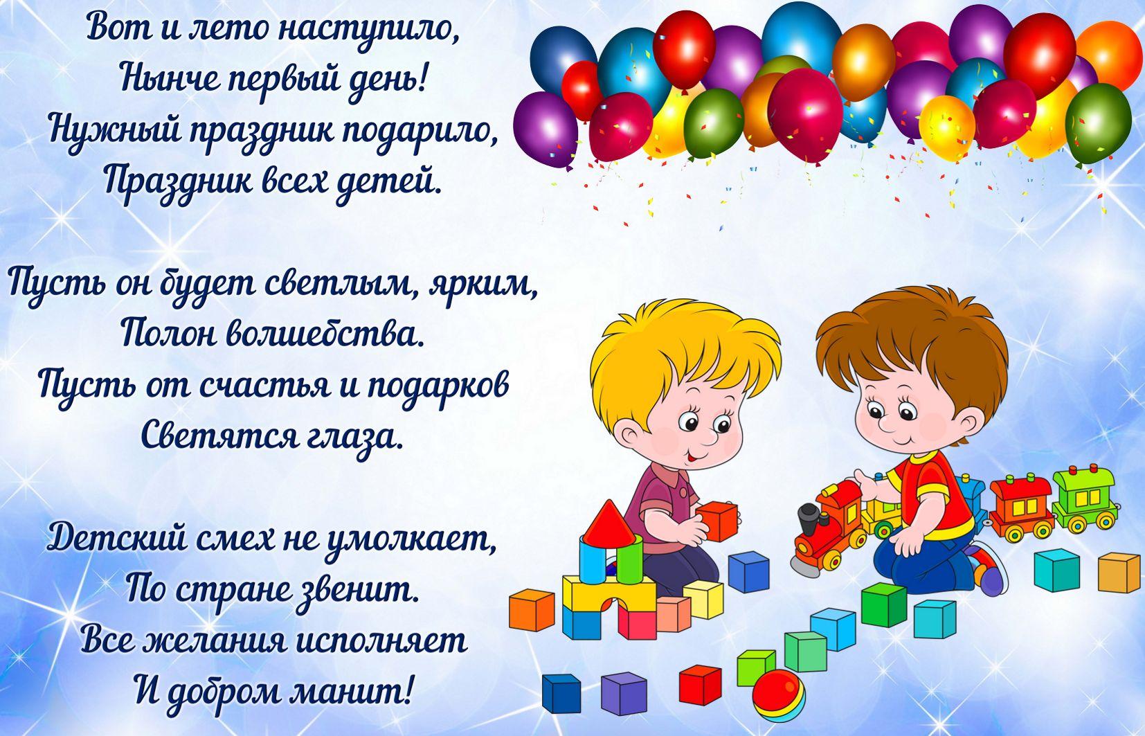 Картинка дети на радуге