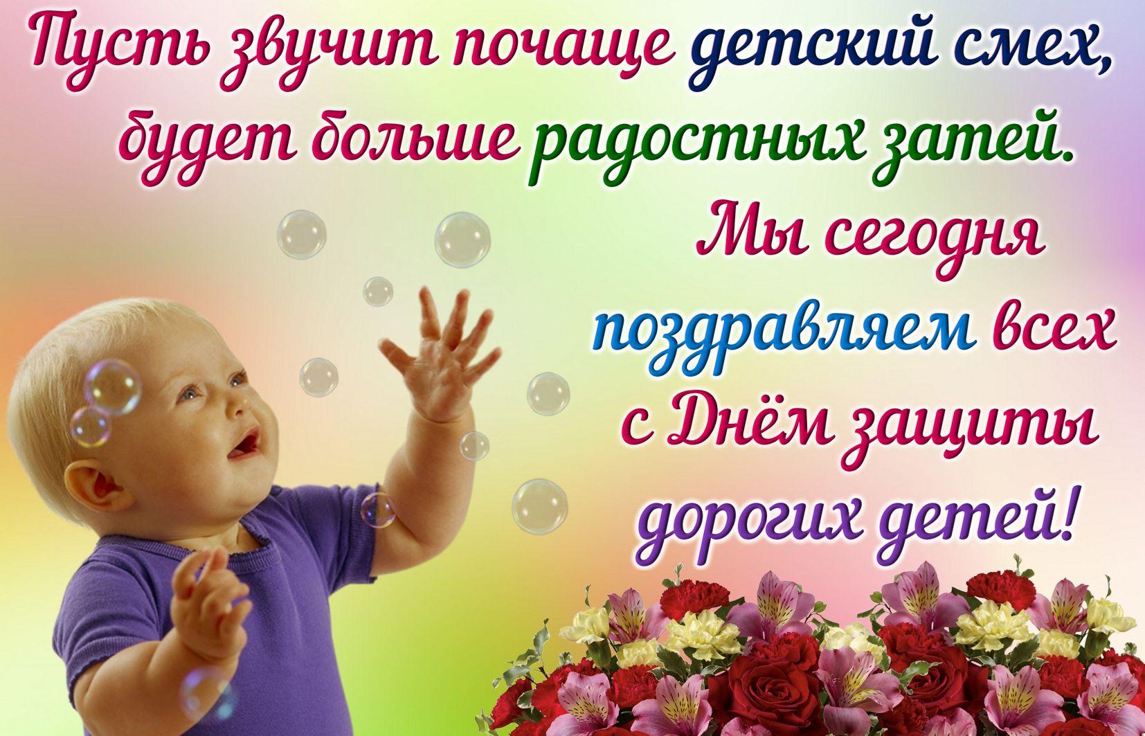Поздравительные открытки день защиты детей, фото