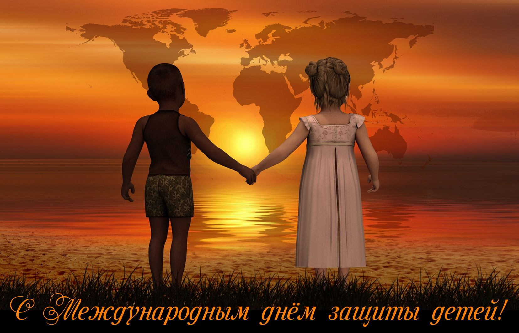 Открытка на День защиты детей - мальчик с девочкой на фоне заката солнца