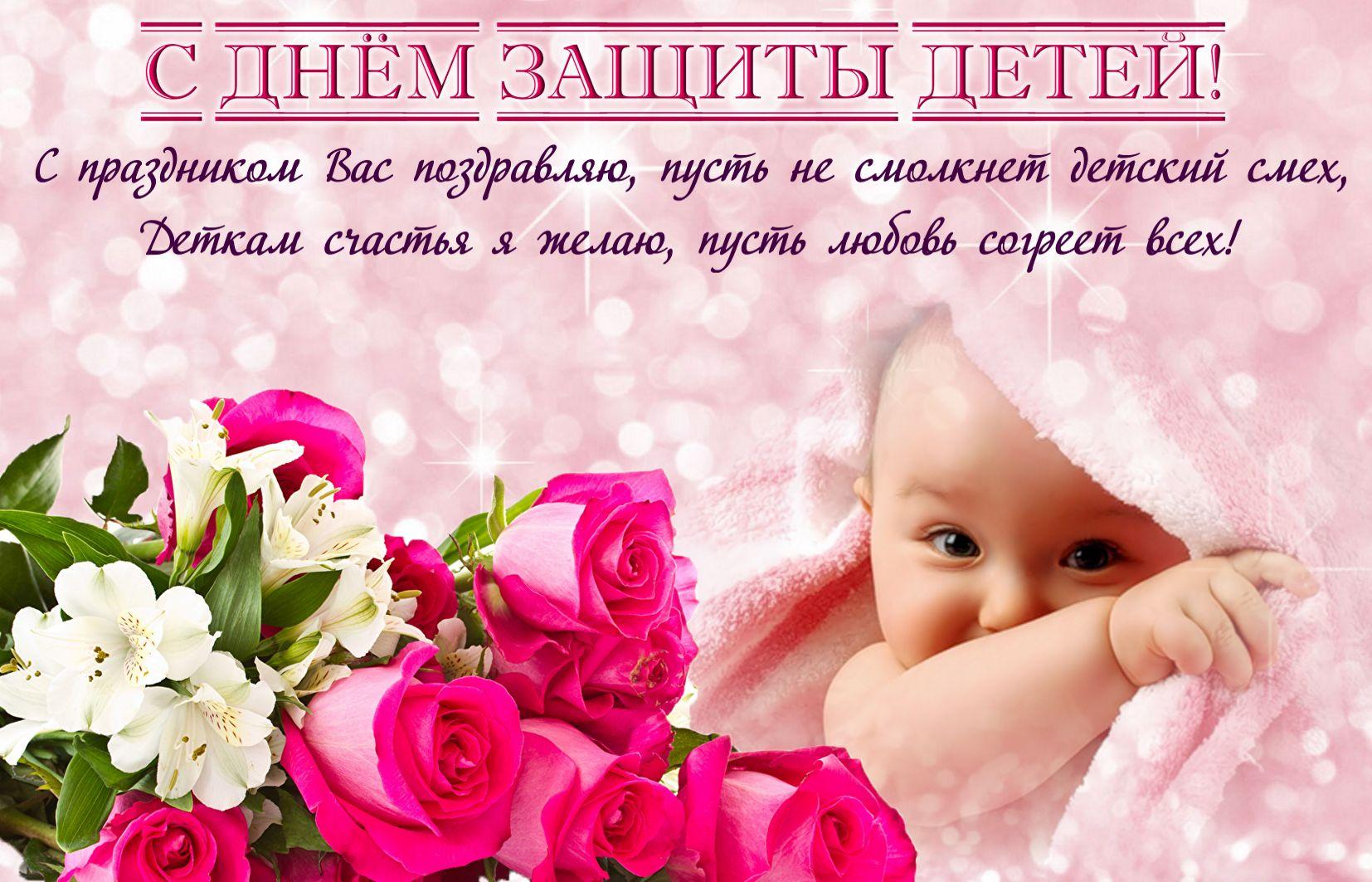 Поздравительная открытка с днем детей