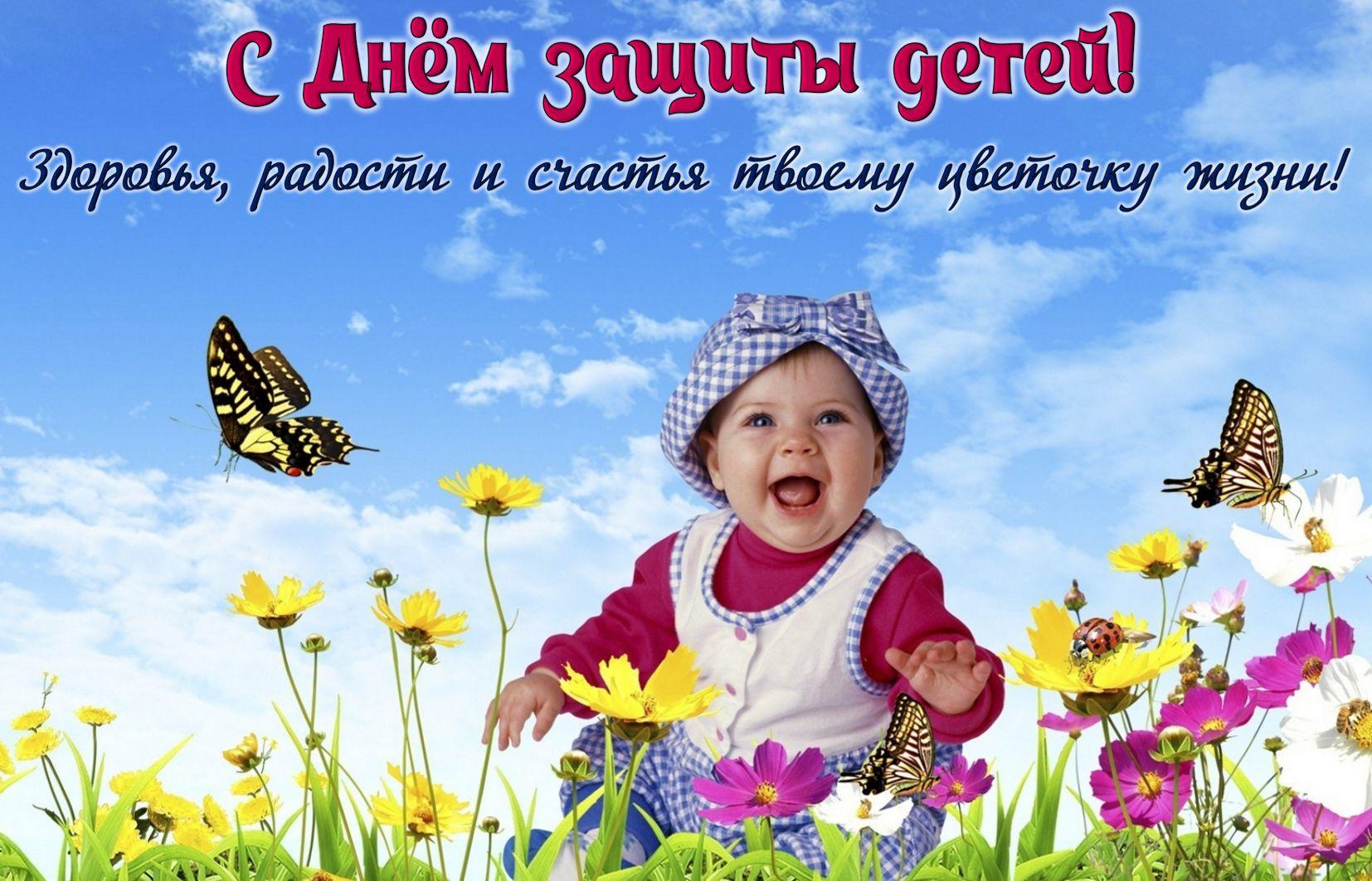 Открытка на День защиты детей - счастливый малыш под голубым небом