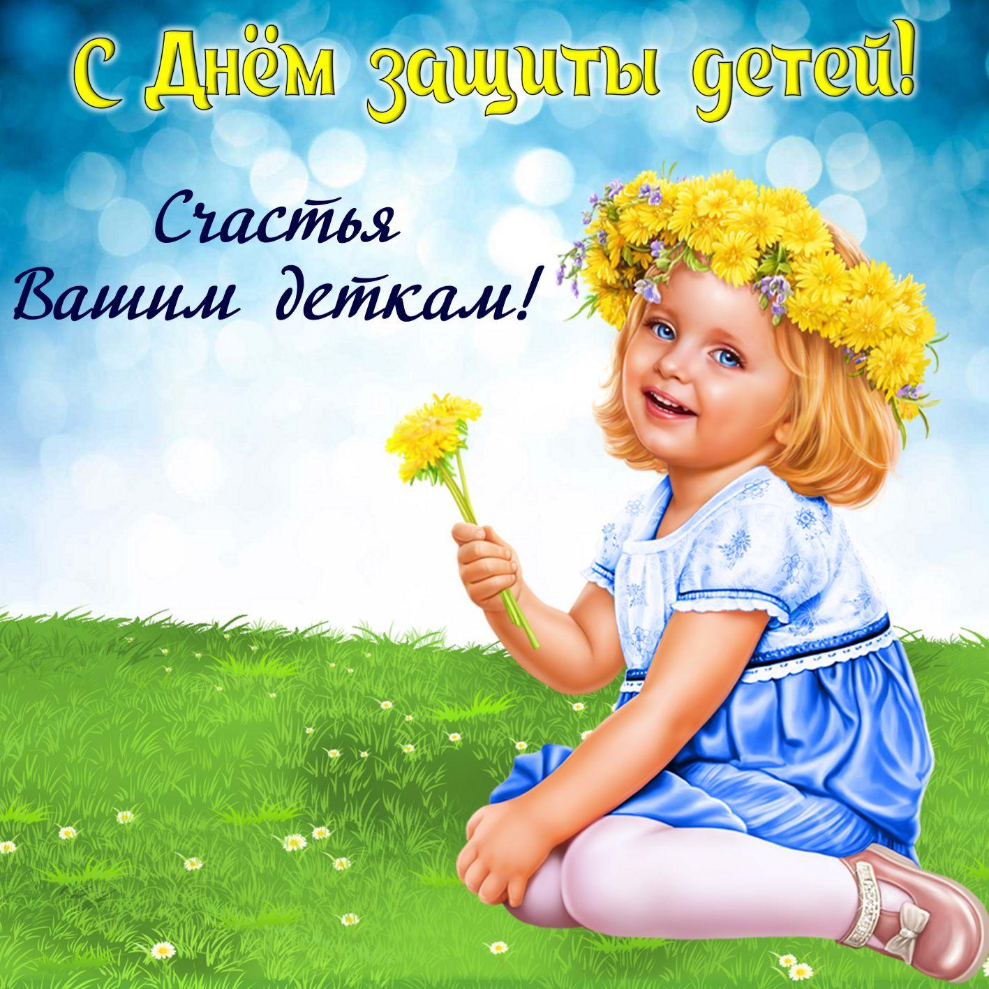 Картинка с девочкой в чистом поле на День защиты детей
