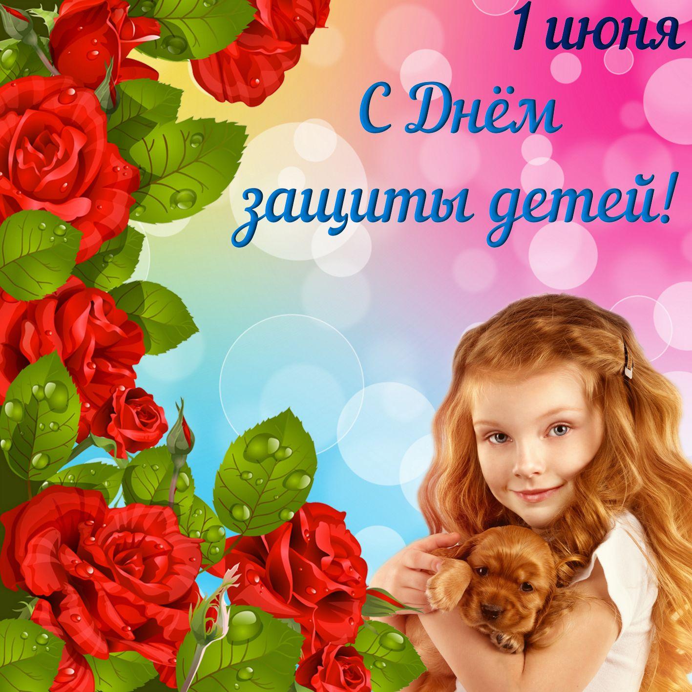 День защиты детей открытки фото