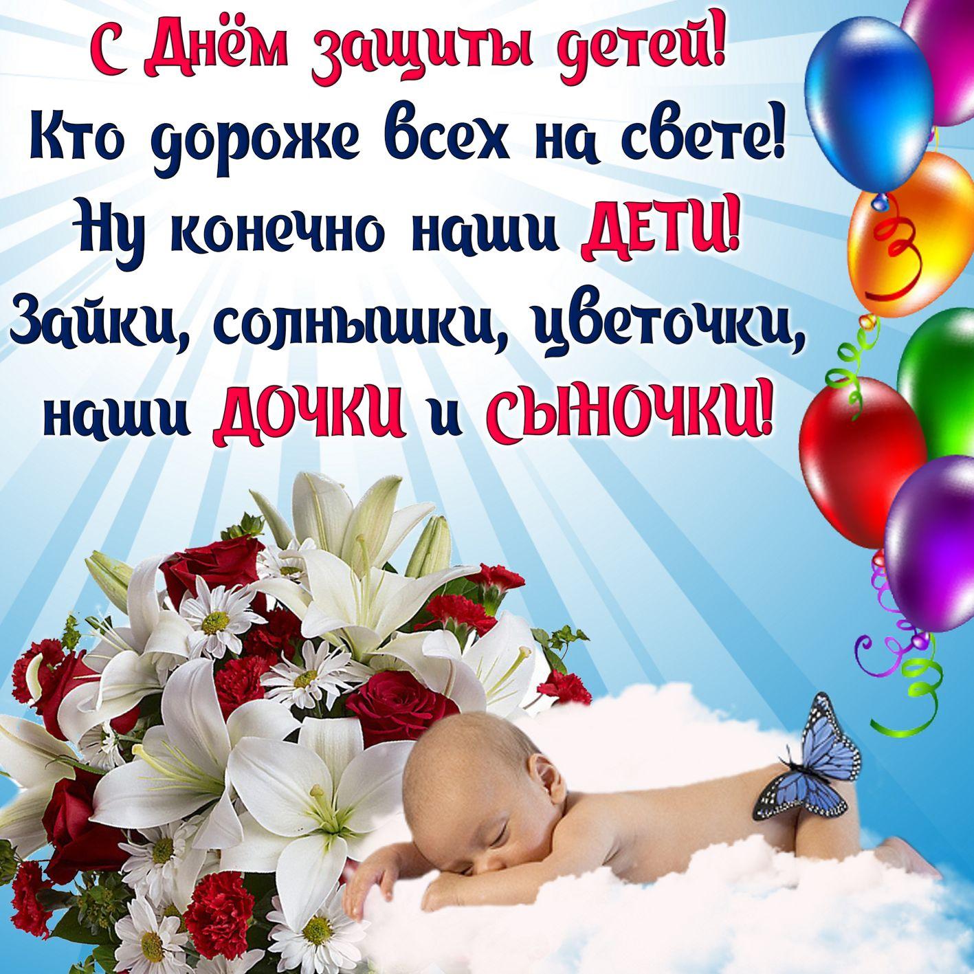Открытка на День защиты детей - спящий малыш среди цветов и воздушных шариков
