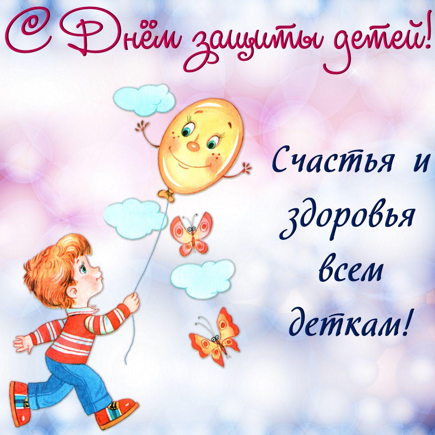 Красивые открытки с днем ребенка