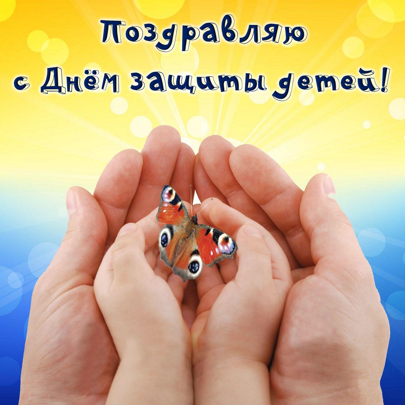 Открытка на День защиты детей - бабочка в мужских и детских ладонях