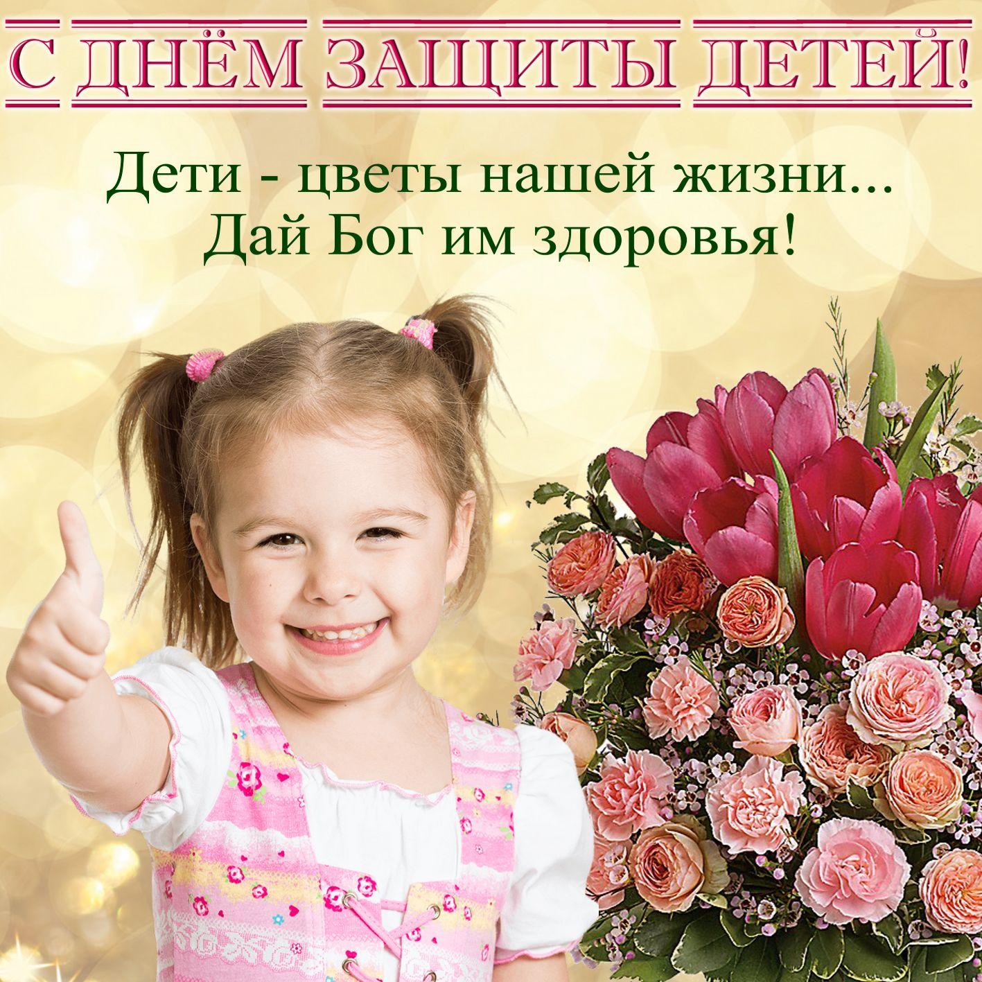 Открытка на День защиты детей - радостная девочка и букет цветов
