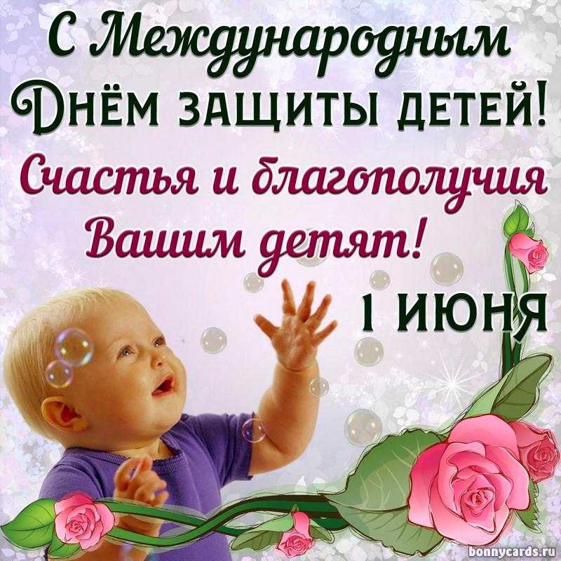 Картинка на День защиты детей с забавным малышом