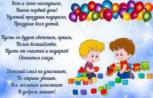 Пожелание в стихах и играющие дети