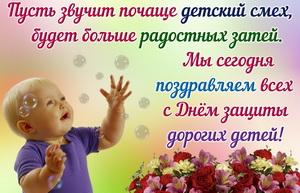 Поздравление дорогих детей с праздником