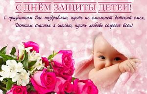 Открытка с малышом к Дню защиты детей