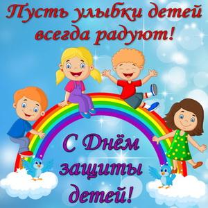 Дети на радуге на День защиты детей