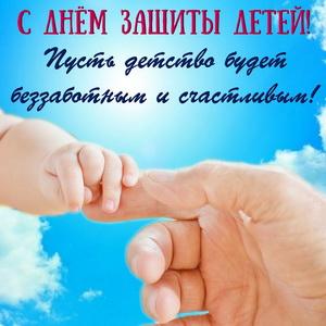 Открытка с пожеланием на День защиты детей