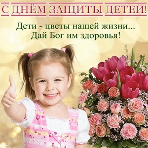 Радостная девочка и букет цветов