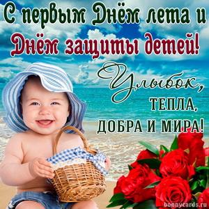 Милая картинка с ребёнком у моря на День защиты детей